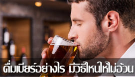 Drinking beer is not fat.